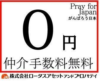 三田常盤台第四コーポが仲介手数料無料