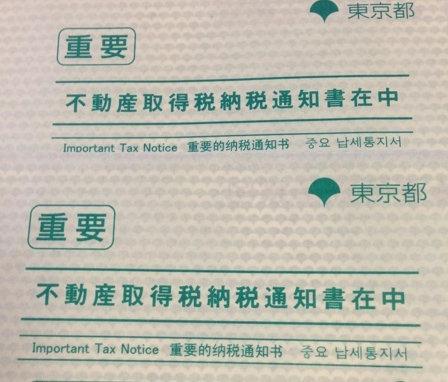 「不動産取得税と軽減措置」のサムネイル