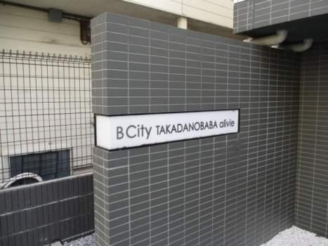 B City高田馬場Alivie外観5