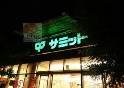 サミットストア 渋谷本町店