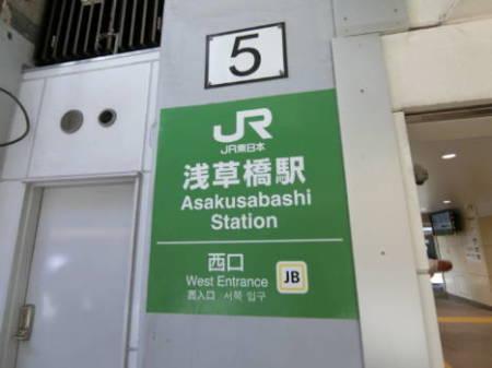 浅草橋駅西口
