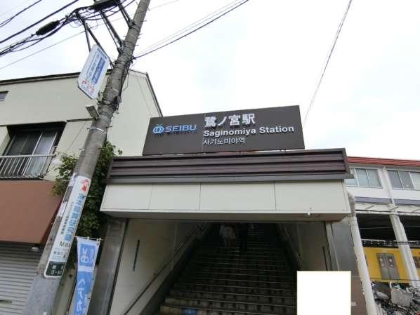 鷺ノ宮駅1