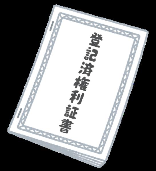 「住宅売買の登記と登記費用」のサムネイル