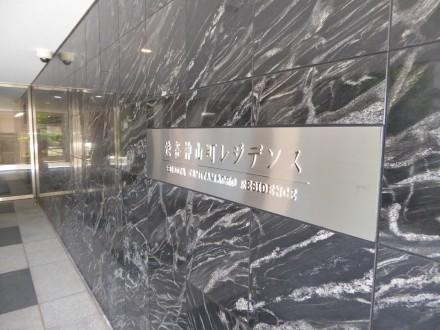 渋谷神山町レジデンスエントランス1