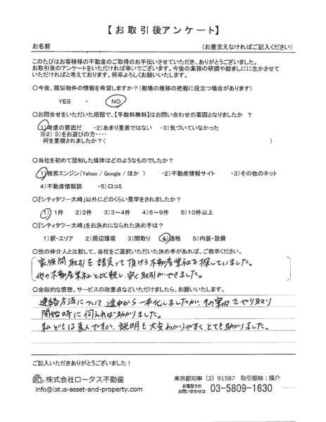 シティータワー大崎