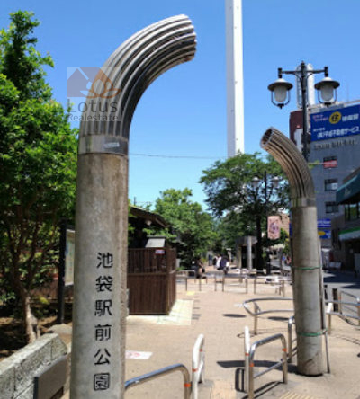 豊島区立池袋駅前公園
