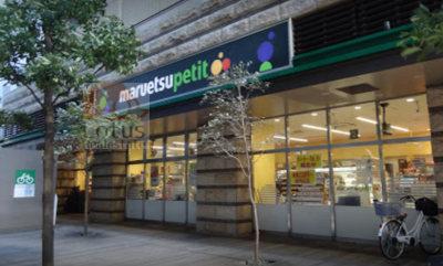 マルエツプチ 芝四丁目店