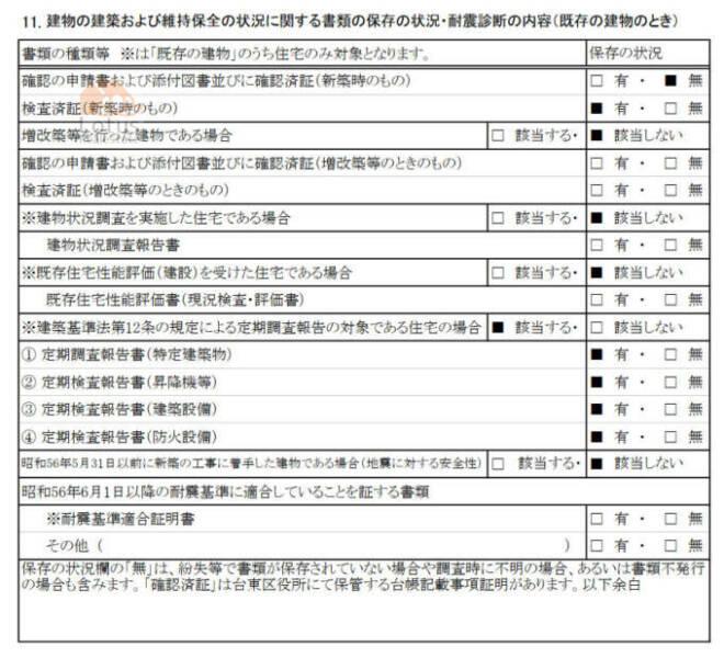 建物の建築および維持保全の状況に関する書類の保存の状況