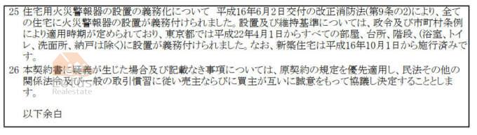容認事項3